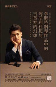 WPTA China - Yang Ming Tian Zhao