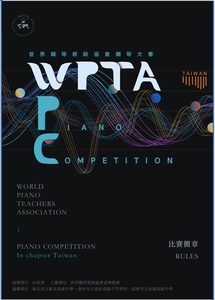 WPTA Taiwan (WPTATW) - Piano Competition