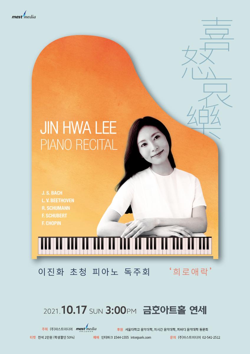 Jin Hwa Lee
